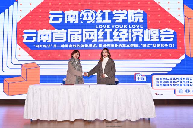 云南首届网红经济峰会暨网红电商选品商洽会圆满落幕