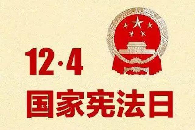 """普洱市启动""""12·4""""国家宪法日系列宣传活动"""