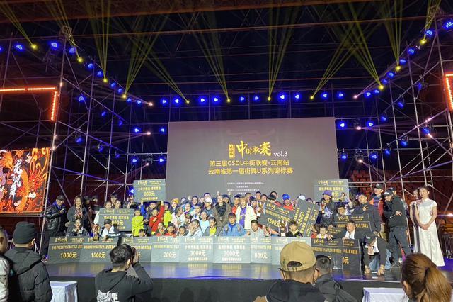 第三届CSDL中街联赛云南站暨云南省第一届街舞U系列锦标赛圆满