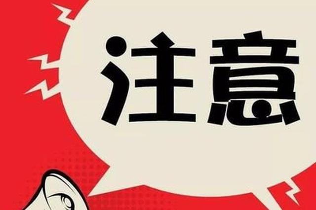 云南警方提醒:若你手机号被误停 尽快联系反诈中心