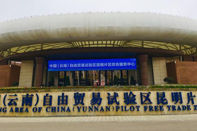 中国(云南)自由贸易试验区昆明片区注册企业半月内再次破千