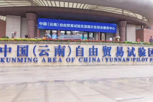 中国(云南)自由贸易试验区昆明片区