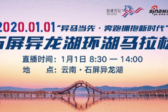 直播丨开启2020新征途!云南石屏异龙湖环湖马拉松