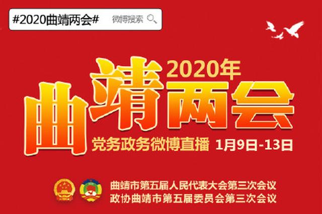 曲靖市党务政务微博矩阵现场直击丨#2020曲靖两会#