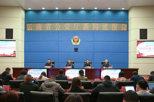 云南公安110指挥中心2019年接报警情852万余起