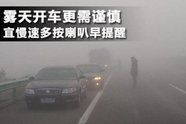 @即将踏上返乡路的你 云南多地有大雾 注意安全!
