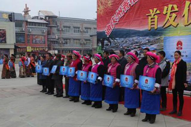 截至2019年末 云南省社会保障卡持卡人数达4418万