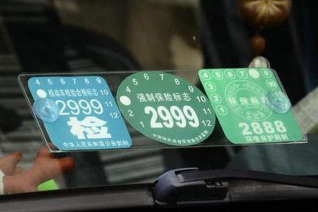 云南全面推行机动车险保单电子化 无需再贴交强险标志
