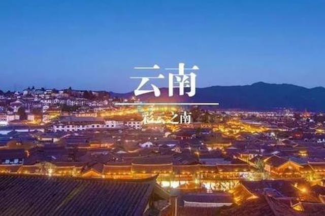 人民网评:谱写好中国梦的云南篇章