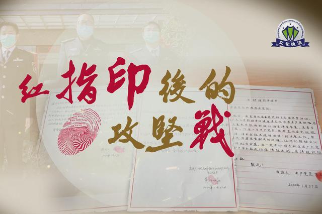 """昆明市文化市场综合行政执法支队发布抗""""疫""""微视频《红指印"""