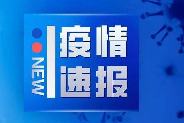 疫情速报丨云南新增境外输入确诊病例2例 已确诊6例