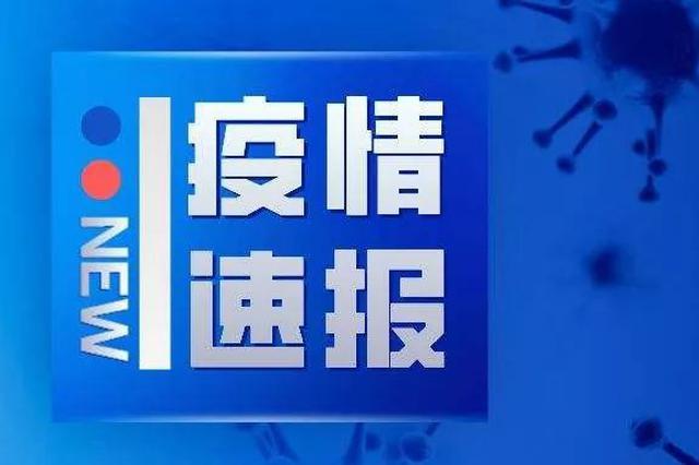疫情速报丨云南新增1例 累计报告确诊病例172例
