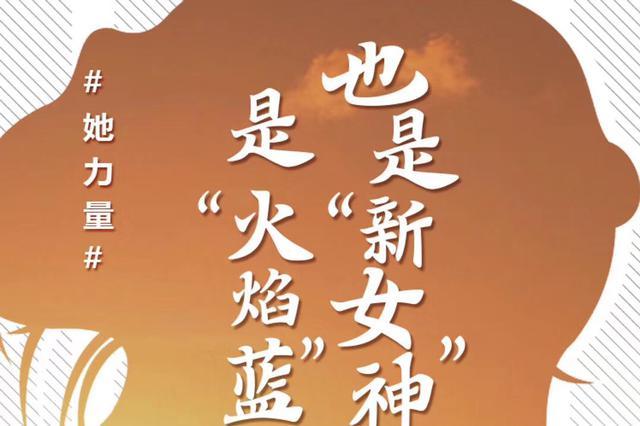 """三八节特刊丨硬核""""火焰蓝""""VS气质""""新女神""""的AB面"""