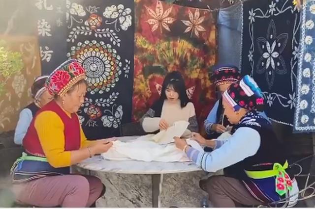 视频丨扎染之乡大理周城 一个充满色彩的村落
