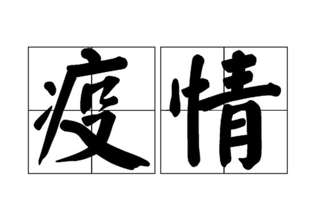 云南:境外入滇人员集中隔离医学观察14天 食宿费用自理