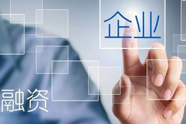 首期不低于1000亿元 云南设专项融资促复工复产