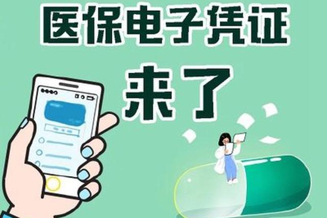 手机银行APP也可领取医保电子凭证 中信银行服务民生再升级