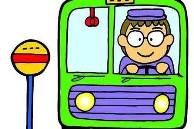 票价均为每人10元 昆明公交开通扫墓专线和定制巴士