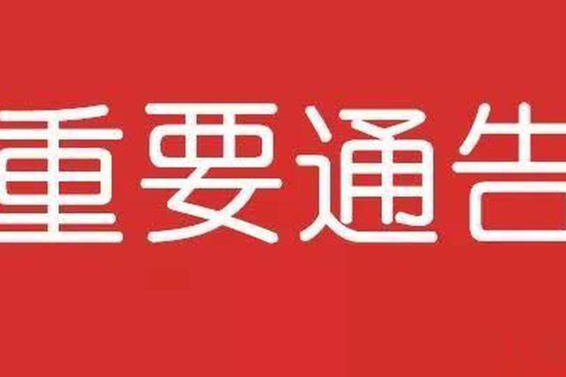 云南发布14号通告:计划入境来滇人员须提前3天报告