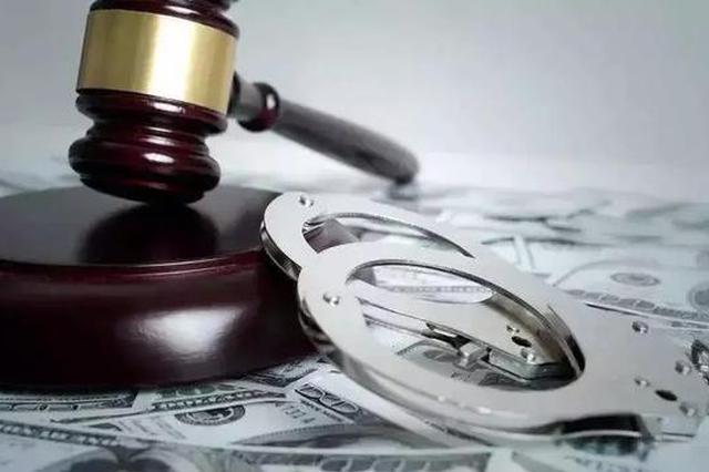 云南省发改委利用外资和境外投资处处长被查