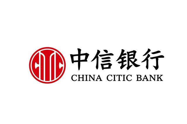 """银保携手助力企业""""走出去"""" 中信银行与中国出口信用保险公司"""