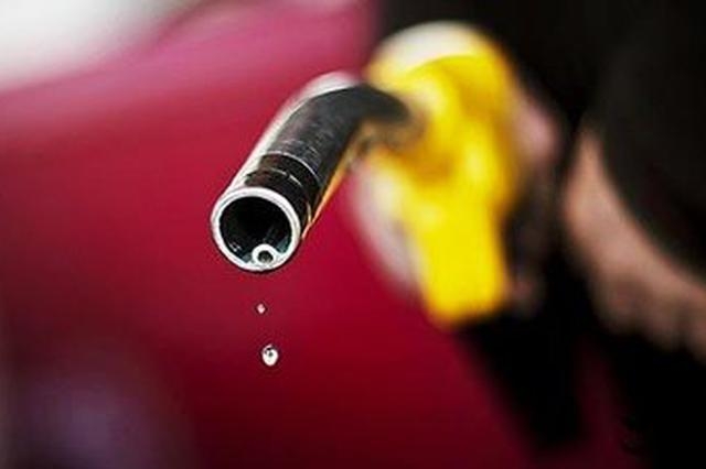 国内成品油价今年首次上调 昆明92号汽油5.74元/升