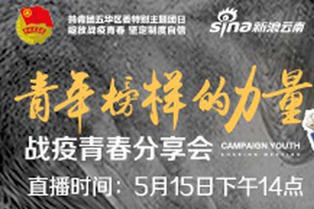 """直播丨昆明市五华区""""青年榜样的力量""""战疫青春分享会"""