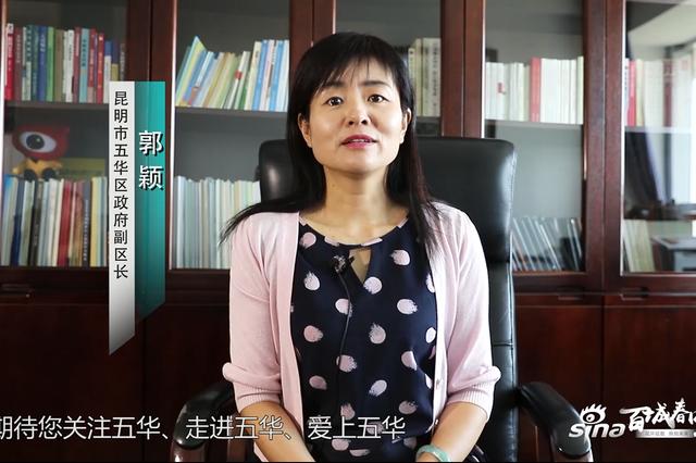 百城春晓丨对话昆明市五华区政府副区长郭颖