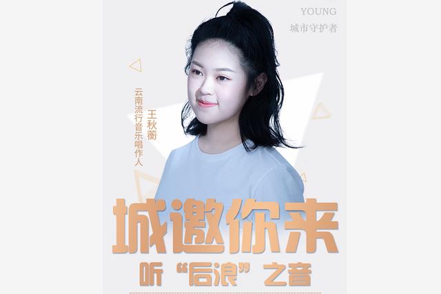 """#城邀你来#听""""后浪""""之音 专访丨云南00后音乐唱作人"""