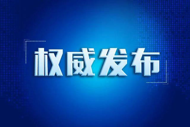 福建南平市长刘洪建跨省履新 云南迎来首位70后副省长