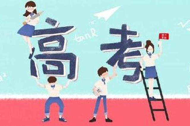 2020年高考云南考生总数达343739人