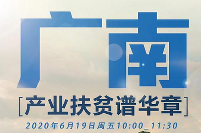 """直播丨""""镜头里的故事""""云岭脱贫攻坚总决战(广南篇)"""