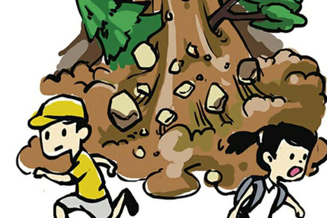 防汛抗灾小知识丨遇到泥石流或山体滑坡该怎么办?