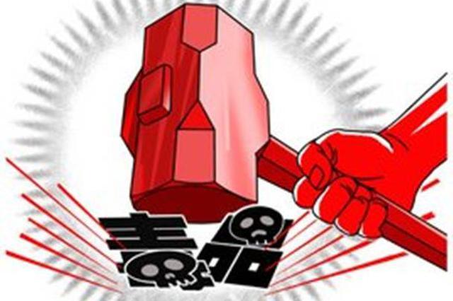 中国禁毒主战场云南:毒品案件出现新趋势