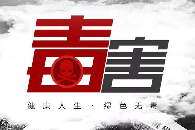 2019年云南缴毒31.4吨 占全国缴毒总数的48%