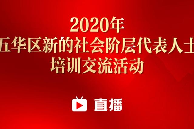 直播丨2020年五华区新的社会阶层代表人士培训交流活动