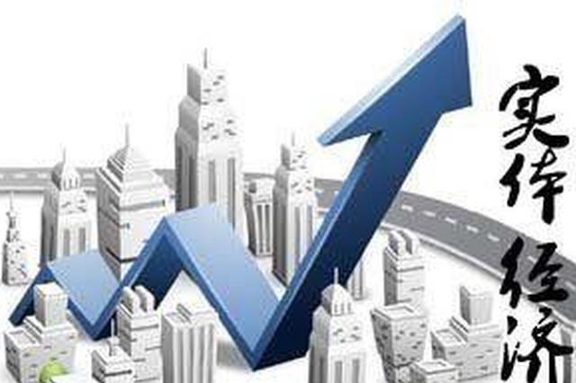 昆明市出台若干措施支持实体经济发展