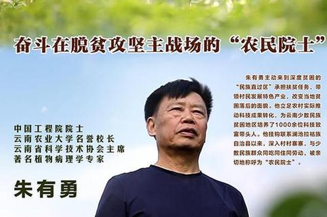 深情写在大地上(决胜2020):中国工程院院士朱有勇