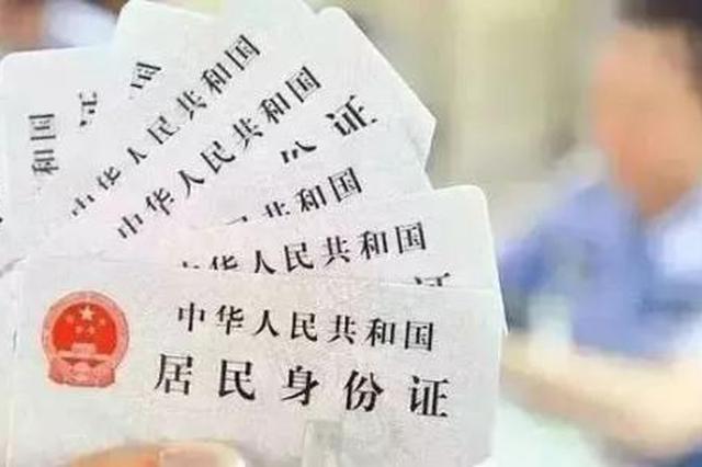 云南中高考生办居民身份证 1日内可取证