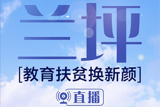"""直播丨""""镜头里的故事""""云岭脱贫攻坚总决战(兰坪篇)"""