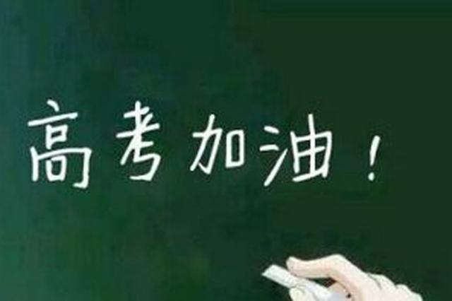 """关注丨教育部:对招生录取违规行为""""零容忍"""""""
