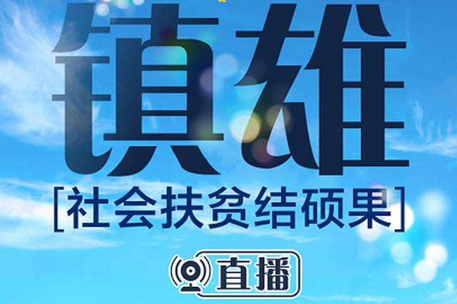 """直播丨""""镜头里的故事""""云岭脱贫攻坚总决战(镇雄篇)"""