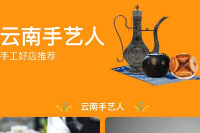"""云南非遗传承人店铺7月10日将上线淘宝""""云南手艺人""""好店推荐专场"""