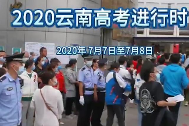 #直击云南高考# 2020高考,有点难,也很酷!