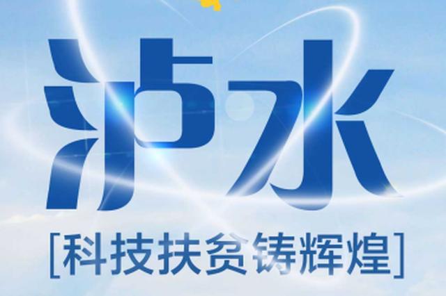 """直播丨""""镜头里的故事""""云岭脱贫攻坚总决战(泸水篇)"""