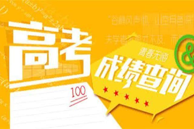 云南高考分数段公布 700分以上136人