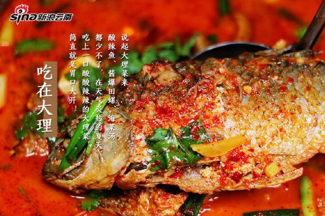 美食丨#一周一味# 吃上一口酸酸辣辣的大理菜