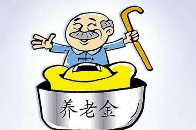 云南上调退休人员基本养老金 惠及180万余人
