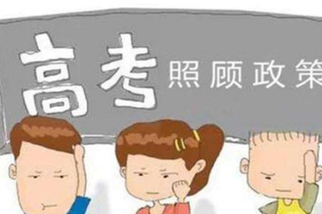 台湾籍考生在云南高考可享受照顾加分10分