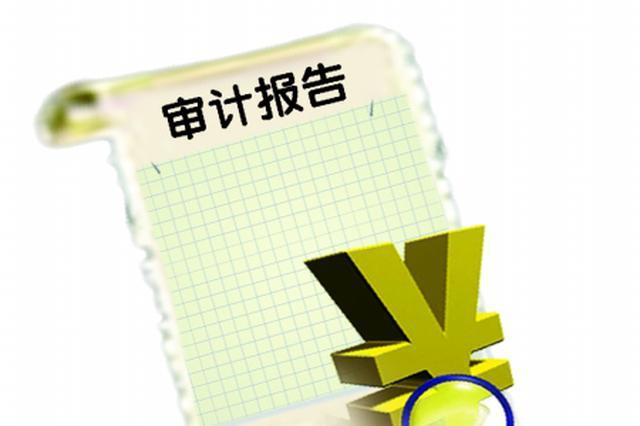 云南省2019年度审计报告出炉 超预算列支489.27万元